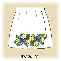 Заготовка юбки для девочки для вышивания АК 20-16
