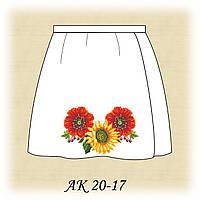 Заготовка юбки для девочки для вышивания АК 20-17