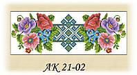 Заготовка женского пояса для вышивания АК 21-02