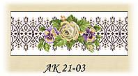 Заготовка женского пояса для вышивания АК 21-03