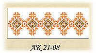 Заготовка женского пояса для вышивания АК 21-08