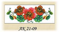 Заготовка женского пояса для вышивания АК 21-09