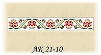 Заготовка женского пояса для вышивания АК 21-10