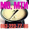 Манометр образцовый МО1227 манометр деформационный МО11201 ВО 0,15 МТИ 0,4 цена