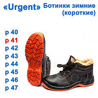 Ботинки зимние (короткие) Urgent 41р