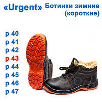 Ботинки зимние (короткие) Urgent 43р