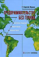 Франк С. Предпринимательство без границ: деловое общение, переговоры, презентации.