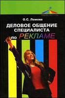 Ломова О.С., Дмитриевой Л Деловое общение специалиста по рекламе.