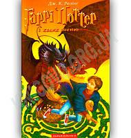 Гаррі Поттер і келих вогню Книга 4 Авт: Дж.К. Ролінг Вид-во: АБАБАГАЛАМАГА