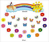 Комплект для виставки дитячих робіт Дитяча творчість -  3826