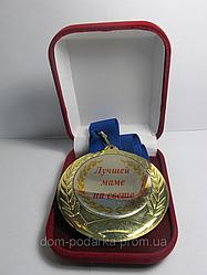 """Великолепный подарок сувенирная медаль """"Лучшей маме на свете"""""""
