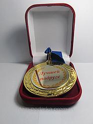 """Замечательная сувенирная медаль """" Лучшей подруге"""" купить в Харькове недорого"""