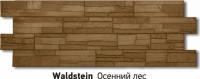 Цокольный сайдинг Docke Фасадные панели коллекции Stein Waldstein осенний лес (песчаник)