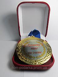 """Клевая золотистая медаль в подарочной упаковке """" Лучшему папе """" купить недорого"""