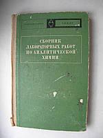Сборник лабораторных работ по аналитической химии
