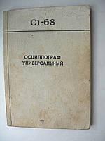 Осциллограф универсальный С1-68. Техническое описание и инструкция по эксплуатации