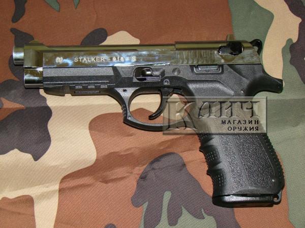 Сигнальный пистолет Stalker 918 Shiny Chrome