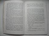 """І.Дзеверін """"Остап Вишня"""". 1957 рік, фото 4"""