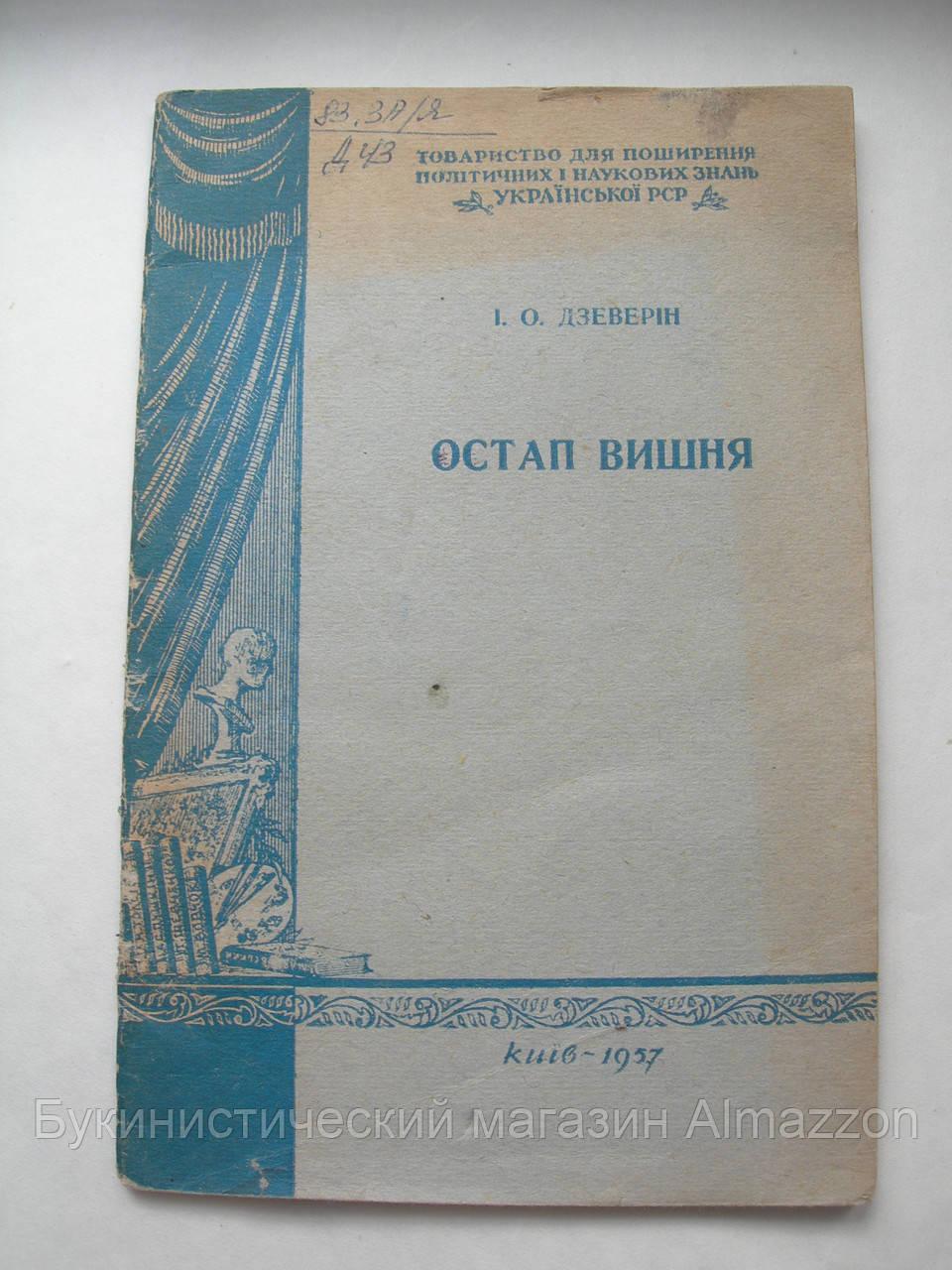 """І.Дзеверін """"Остап Вишня"""". 1957 рік"""