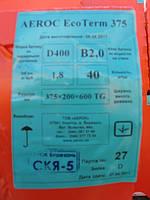 Обережно дурять м'яко сказоно на газобетоні (газоблок) Блоки Aeroc Econome