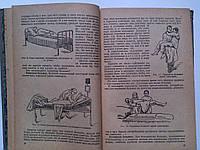 """П.Бархаш """"Уход за больным и медицинская техника"""". 1936 год. 118 уникальных рисунков!"""