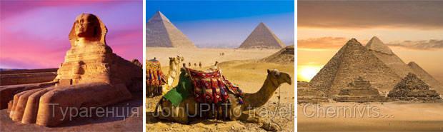 Туры в Египет из Киева, Львова. Горящие туры. Раннее бронирование