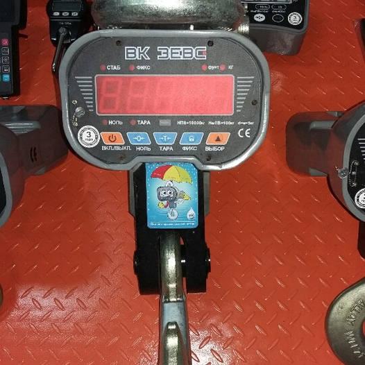 Крановые весы ВК ЗЕВС III (5000 кг) IP65