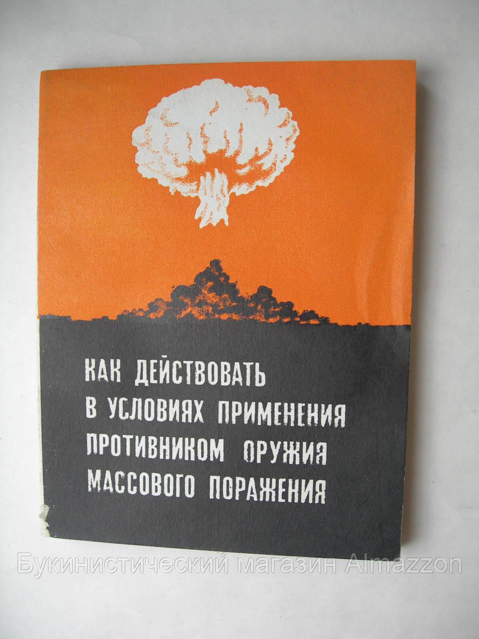 Как действовать в условиях применения противником оружия массового поражения. Памятка солдату войск ПВО.