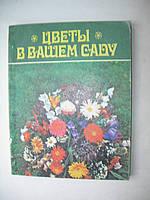 """Л.Соболева """"Цветы в вашем саду"""""""