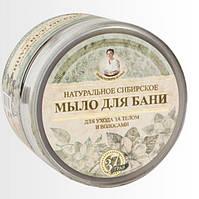 Натуральное сибирское Черное мыло для бани от Бабушки Агафьи по уходу за телом и волосами RBA