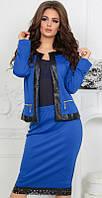 Трикотажный костюм жакет и юбка с отделкой из перфорированой кожи.