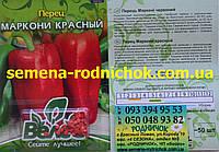 Перец Маркони семена сладкого раннего высокоурожайного, красного перца универсального назначения