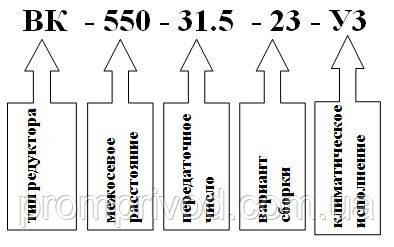 Пример условного обозначения редуктора ВК-550