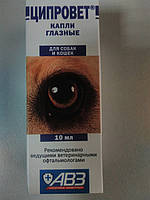 Ципровет (глазные капли,при бактериальных болезнях глаз,для мелких домашних животных).