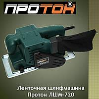 Ленточная шлифмашина Протон ЛШМ-720