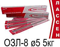 Электроды сварочные ОЗЛ-8 ø5мм (5кг)