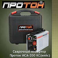Cварочный инвертор Протон ИСА-200 КС(кейс)сварка