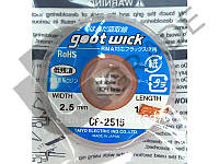 Оплетка для снятия припоя, 2,5 mm, GOOT-WICK CP-2515F, Japan