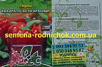 Перец Квадрато  красный, сладкий ранний крупноплодный с повышенной устойчивостью к заболеваниям