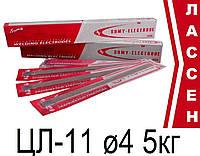 Электроды сварочные ЦЛ-11 ø4мм (5кг)