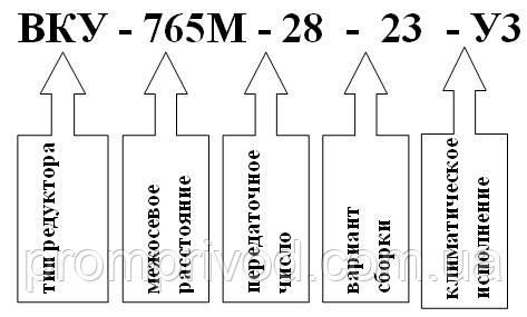 Пример условного обозначения редуктора ВКУ-765М