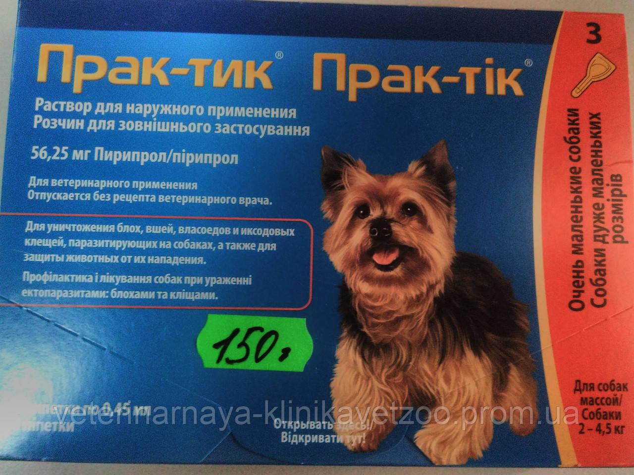 Прак-тик (капли на холку от блох и клещей,1пип. для собак весом от 2до4,5кг.)