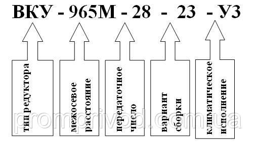 Пример условного обозначения редуктора ВКУ-965М