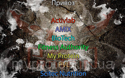 Поступление: Activlab, AMIX, BioTech, Fitness Authority, My Protein, PVL, Scitec Nutrition.