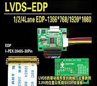 Преобразователь интерфейсов LVDS to eDP