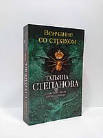 Мини Эксмо Степанова Венчание со страхом
