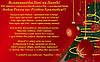 С Наступающими Новым Годом и Рождеством Христовым!!!