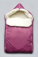 """Конверт зимний для новорожденного на меху """"Крошка"""" (Темная сирень)"""
