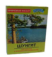 Шунгит природный фильтр для воды из Карелии, 500 г