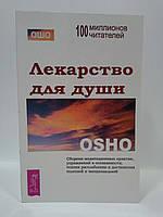 Эзо Ошо (мягВесь) Лекарство для души